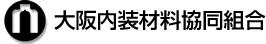 大阪内装材料協同組合